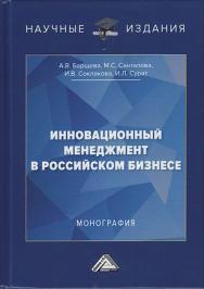 Инновационный менеджмент в российском бизнесе: Монография. - 2-е изд. ISBN 978-5-394-03980-5