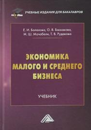 Экономика малого и среднего бизнеса : учебник для бакалавров ISBN 978-5-394-03990-4