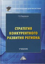 Стратегия конкурентного развития региона: Учебник для магистров. - 2-е изд. ISBN 978-5-394-03998-0