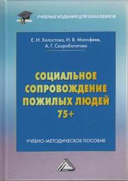 Социальное сопровождение пожилых людей 75+ : учебно-методическое пособие для бакалавров ISBN 978-5-394-04008-5