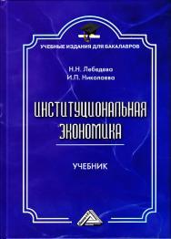 Институциональная экономика: Учебник для бакалавров. — 3-е изд., стер. ISBN 978-5-394-04013-9