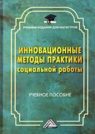 Инновационные методы практики социальной работы: Учебное пособие для магистров. — 3-е изд. ISBN 978-5-394-04014-6