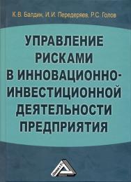 Управление рисками в инновационно-инвестиционной деятельности предприятия: Учебное пособие. — 5-е изд., стер. ISBN 978-5-394-04018-4