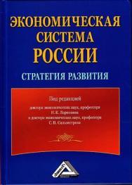 Экономическая система России: стратегия развития. — 4-е изд., стер. ISBN 978-5-394-04019-1