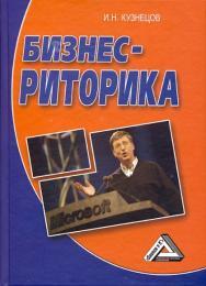 Бизнес-риторика. — 6-е изд. ISBN 978-5-394-04021-4