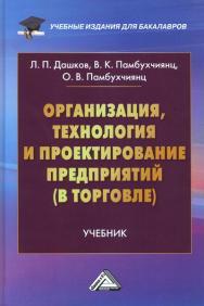 Организация, технология и проектирование предприятий (в торговле): Учебник для бакалавров. — 13-е изд. ISBN 978-5-394-04022-1