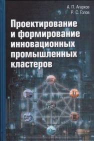 Проектирование и формирование инновационных промышленных кластеров: Монография. — 2-е изд. ISBN 978-5-394-04023-8