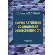 Корпоративная социальная ответственность: Учебник для бакалавров. — 3-е изд. ISBN 978-5-394-04024-5