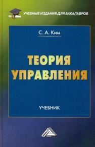 Теория управления: Учебник для бакалавров. — 2-е изд. ISBN 978-5-394-04025-2
