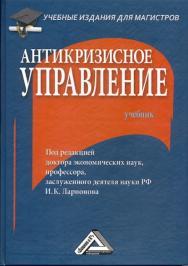 Антикризисное управление: Учебник. — 3-е изд. ISBN 978-5-394-04027-6