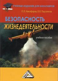 Безопасность жизнедеятельности: Учебное пособие. — 3-е изд., стер. ISBN 978-5-394-04028-3