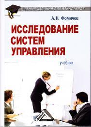 Исследование систем управления: Учебник для бакалавров. — 4-е изд. ISBN 978-5-394-04030-6