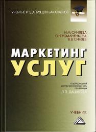 Маркетинг услуг: Учебник. — 4-е изд., стер. ISBN 978-5-394-04032-0