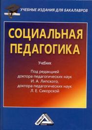 Социальная педагогика: Учебник для бакалавров. — 3-е изд., стер. ISBN 978-5-394-04033-7