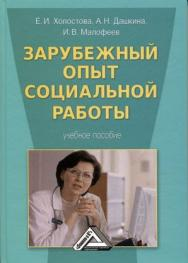 Зарубежный опыт социальной работы: Учебное пособие. - 3-е изд., стер. ISBN 978-5-394-04037-5