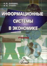 Информационные системы в экономике: Учебник. — 9-е изд., стер. ISBN 978-5-394-04038-2