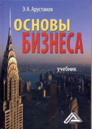 Основы бизнеса: Учебник. — 5-е изд., стер. ISBN 978-5-394-04041-2