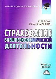 Страхование внешнеэкономической деятельности: Учебное пособие для бакалавров. — 3-е изд., стер. ISBN 978-5-394-04043-6