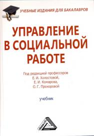Управление в социальной работе: Учебник для бакалавров. — 3-е изд., стер. ISBN 978-5-394-04044-3