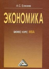 Экономика: Бизнес-курс МВА. — 4-е изд. ISBN 978-5-394-04046-7
