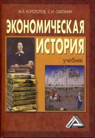Экономическая история: Учебник. — 17-е изд., стер. ISBN 978-5-394-04049-8
