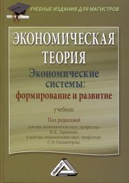 Экономическая теория. Экономические системы: формирование и развитие: Учебник. — 3-е изд., стер. ISBN 978-5-394-04050-4