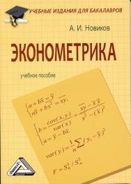 Эконометрика: Учебное пособие. — 3-е изд. ISBN 978-5-394-04051-1