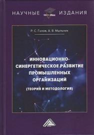 Инновационно-синергетическое ISBN 978-5-394-04067-2