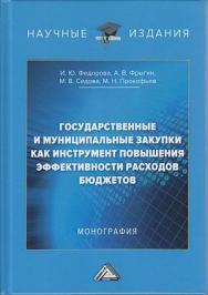Государственные и муниципальные закупки как инструмент повышения эффективности расходов бюджетов: Монография ISBN 978-5-394-04079-5