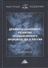 Драйверы цифрового развития промышленного производства в России : монография ISBN 978-5-394-04092-4