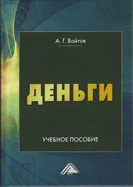 Деньги: Учебное пособие. - 3-е изд. ISBN 978-5-394-04101-3