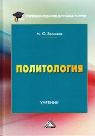 Политология: Учебник. — 3-е изд., доп. и уточн. ISBN 978-5-394-04104-4