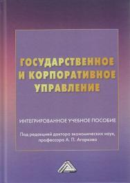 Государственное и корпоративное управление : интегрированное учебное пособие ISBN 978-5-394-04111-2
