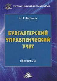 Бухгалтерский управленческий учет: Практикум для бакалавров. — 11-е изд., перераб. ISBN 978-5-394-04113-6