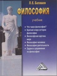 Философия: Учебник (систематический курс). — 6-е изд., перераб. и доп. ISBN 978-5-394-04115-0