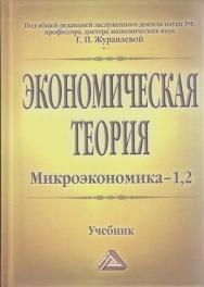 Экономическая теория. Микроэкономика-1, 2. Мезоэкономика: Учебник. — 10-е изд., стер. ISBN 978-5-394-04124-2