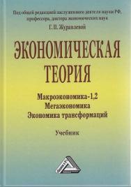 Экономическая теория. Макроэкономика-1, 2. Мегаэкономика. Экономика трансформаций: Учебник. — 5-е изд., стер. ISBN 978-5-394-04125-9