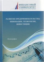 Развитие предпринимательства: инновации, технологии, инвестиции : монография. - 2-е изд. ISBN 978-5-394-04140-2