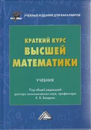 Краткий курс высшей математики : учебник для бакалавров. — 5-е изд. ISBN 978-5-394-04146-4