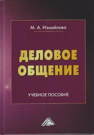 Деловое общение: Учебное пособие. — 6-е изд., стер. ISBN 978-5-394-04151-8
