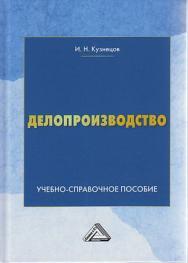 Делопроизводство: Учебно-справочное пособие. — 10-е изд. ISBN 978-5-394-04152-5