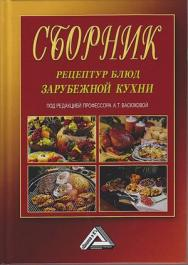 Сборник рецептур блюд зарубежной кухни. — 7-е изд. ISBN 978-5-394-04157-0