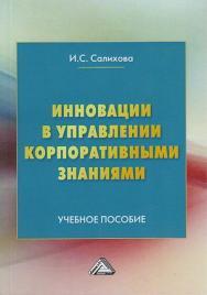 Инновации в управлении корпоративными знаниями: Учебное пособие. - 3-е изд. ISBN 978-5-394-04162-4