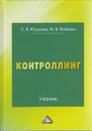 Контроллинг: Учебник. — 2-е изд. ISBN 978-5-394-04164-8