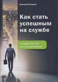 Как стать успешным на службе - государственной или корпоративной ISBN 978-5-394-04166-2
