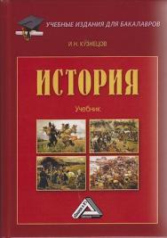 История : учебник для бакалавров. — 5-е изд., доп. ISBN 978-5-394-04167-9