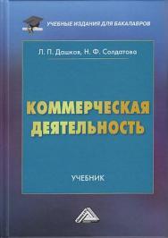 Коммерческая деятельность : учебник для бакалавров ISBN 978-5-394-04170-9