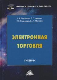 Электронная торговля : учебник. — 2-е изд. ISBN 978-5-394-04172-3