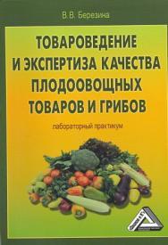 Товароведение и экспертиза качества плодоовощных товаров и грибов: Лабораторный практикум. — 4-е изд., стер. ISBN 978-5-394-04177-8