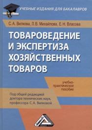 Товароведение и экспертиза хозяйственных товаров: Учебно-практическое пособие. — 4-е изд., стер. ISBN 978-5-394-04178-5